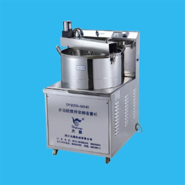 多功能搅拌浓缩收膏机DP2000-GN40(型)